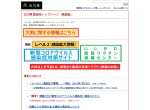 Screenshot of www.pref.ishikawa.lg.jp