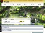 Screenshot of www.pref.iwate.jp