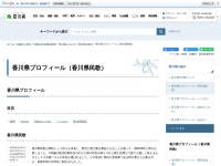 Screenshot of www.pref.kagawa.lg.jp
