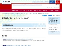 https://www.pref.kagoshima.jp/aa02/pr/gaiyou/profile/symbol3.html
