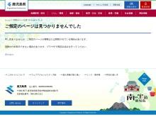 Screenshot of www.pref.kagoshima.jp