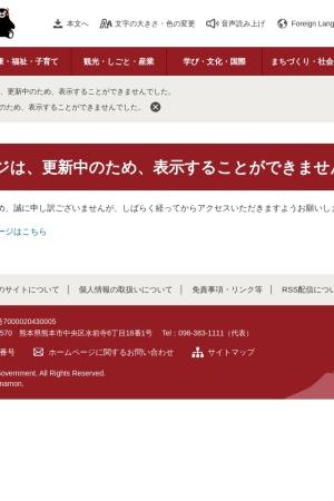 Screenshot of www.pref.kumamoto.jp