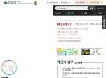 Screenshot of www.pref.miyagi.jp