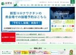 Screenshot of www.pref.nagano.lg.jp