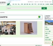 Screenshot of www.pref.nagano.lg.jp