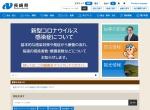 Screenshot of www.pref.nagasaki.jp