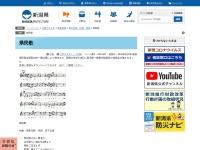 Screenshot of www.pref.niigata.lg.jp