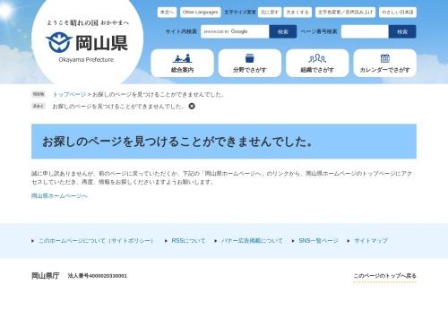Screenshot of www.pref.okayama.jp