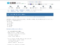 Screenshot of www.pref.saga.lg.jp