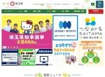 Screenshot of www.pref.saitama.lg.jp