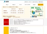 Screenshot of www.pref.shiga.lg.jp