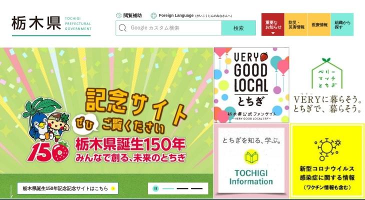 栃木県公式ホームページ:新型コロナ警戒レベル 県版ステージ2.5「厳重警戒」