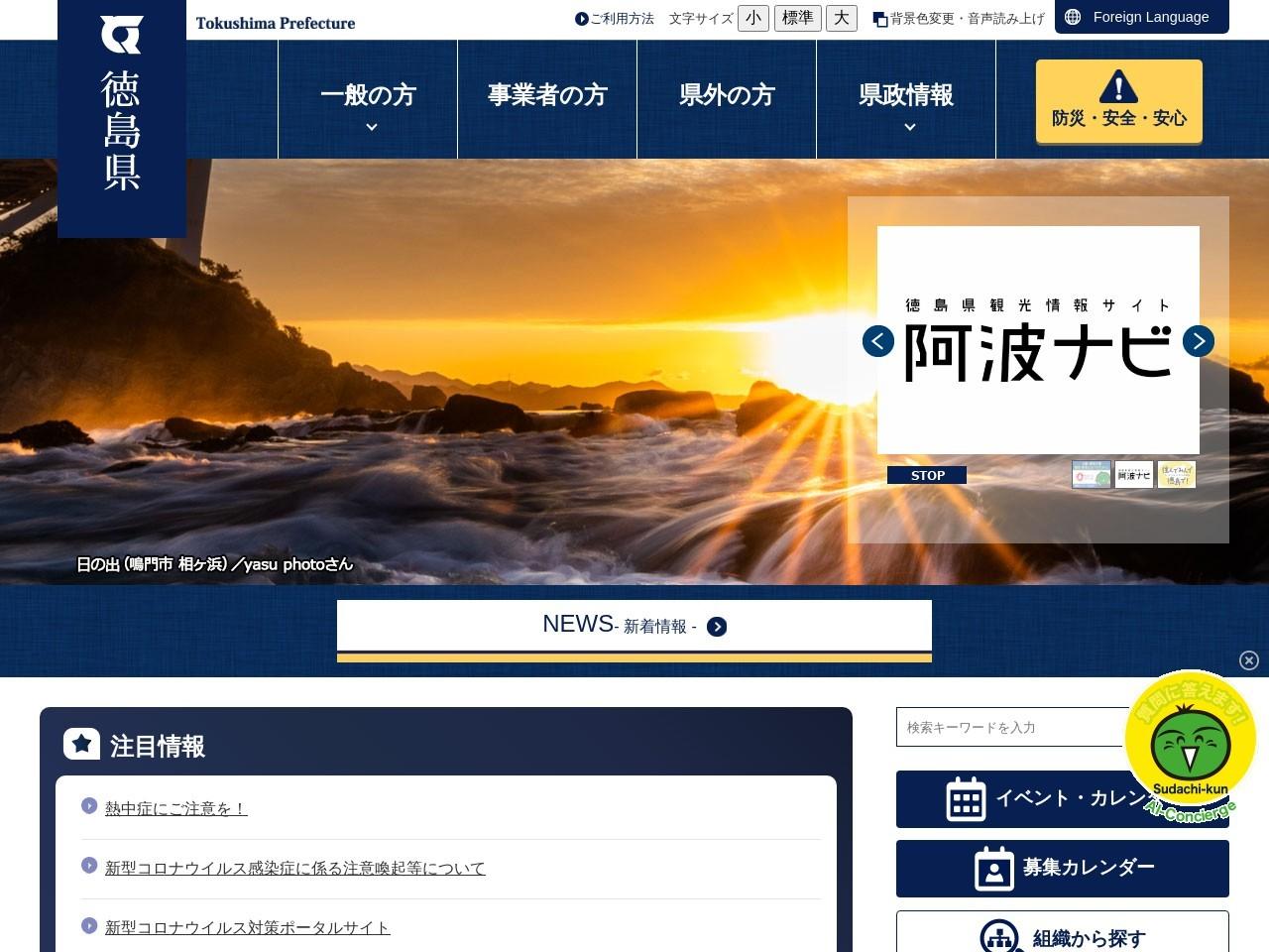 Screenshot of www.pref.tokushima.lg.jp