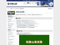 Screenshot of www.pref.wakayama.lg.jp