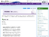 Screenshot of www.pref.yamanashi.jp