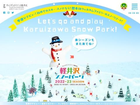 https://www.presidentresort.jp/hotels/snowpark.html