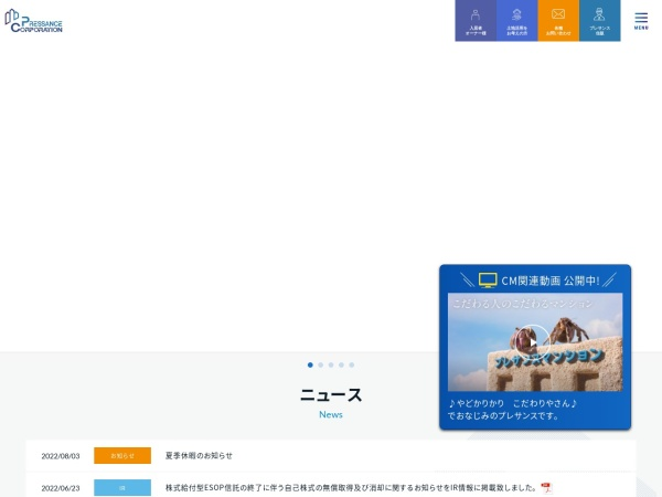 Screenshot of www.pressance.co.jp