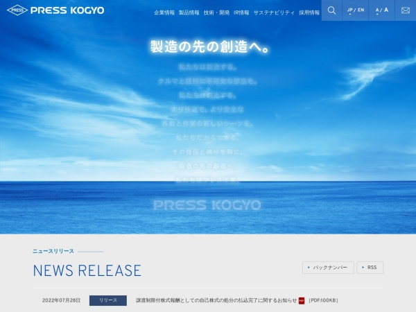 Screenshot of www.presskogyo.co.jp
