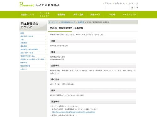 Screenshot of www.pressnet.or.jp