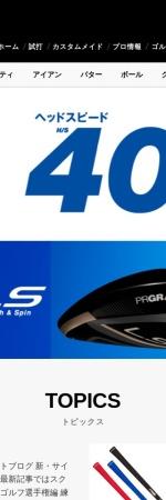 https://www.prgr-golf.com/product/driver/egg1.html