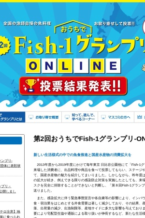 Screenshot of www.pride-fish.jp