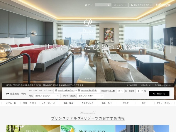 Screenshot of www.princehotels.co.jp