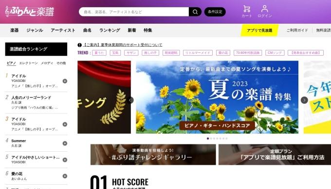 Screenshot of www.print-gakufu.com