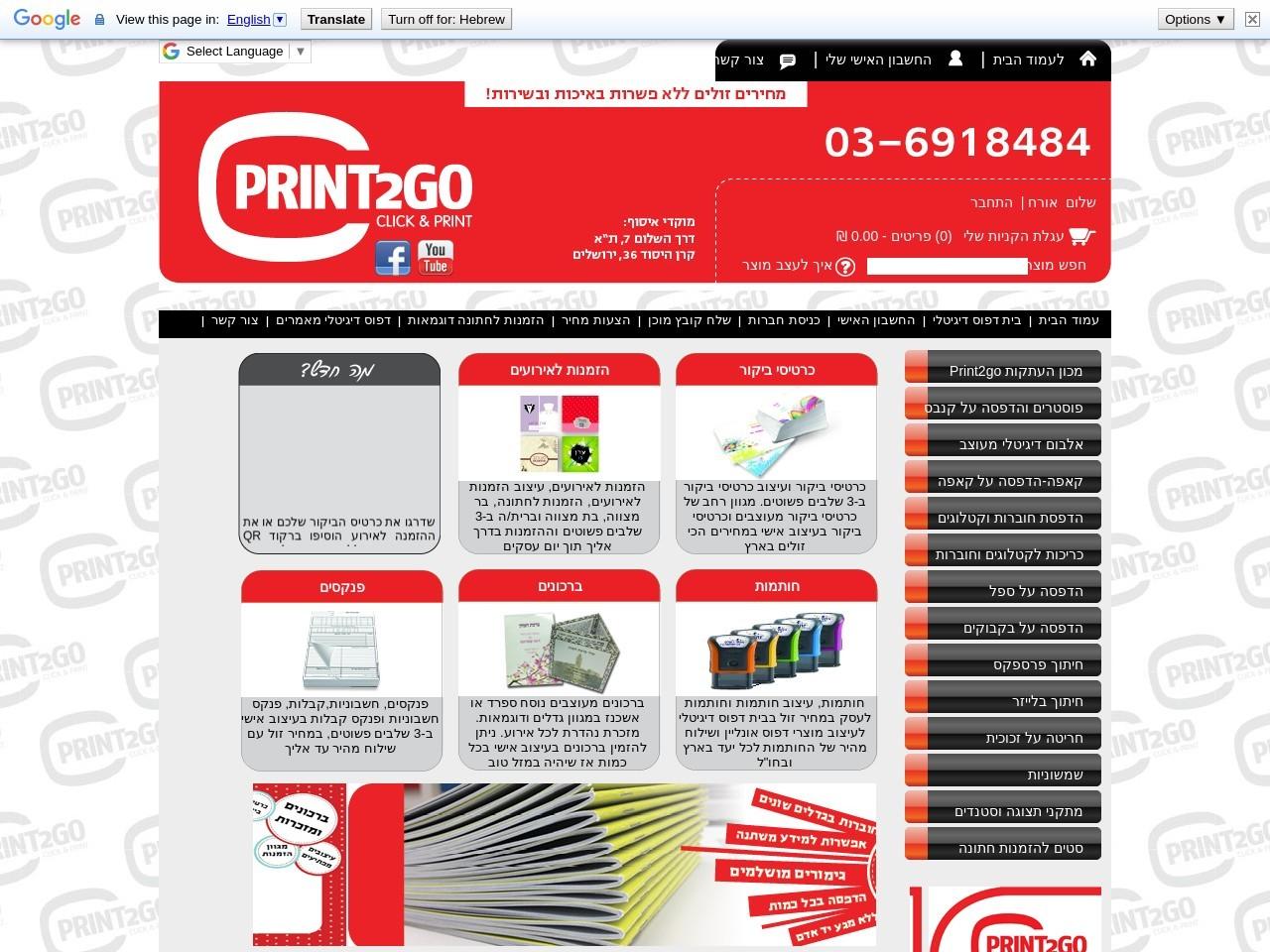 Screenshot of www.print2go.co.il
