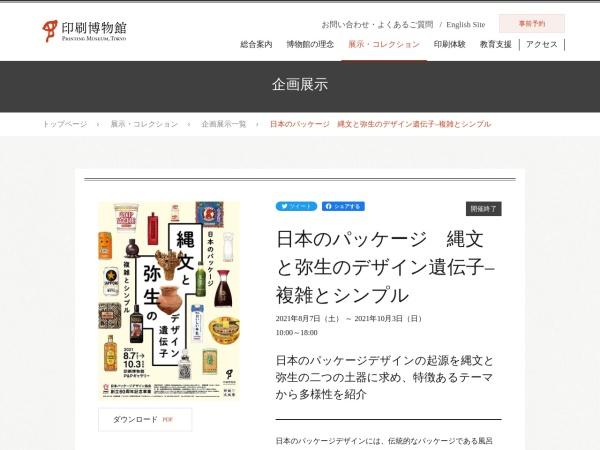 Screenshot of www.printing-museum.org