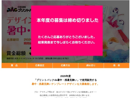 Screenshot of www.printpac.co.jp