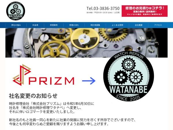 Screenshot of www.prizm-watch.com