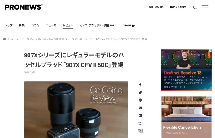 Screenshot of www.pronews.jp