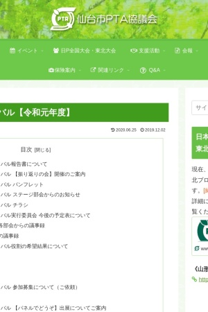 Screenshot of www.pta-sendai.gr.jp