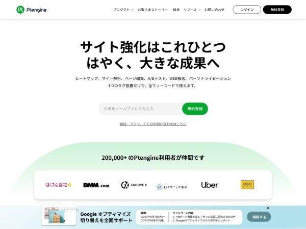 https://www.ptengine.jp/
