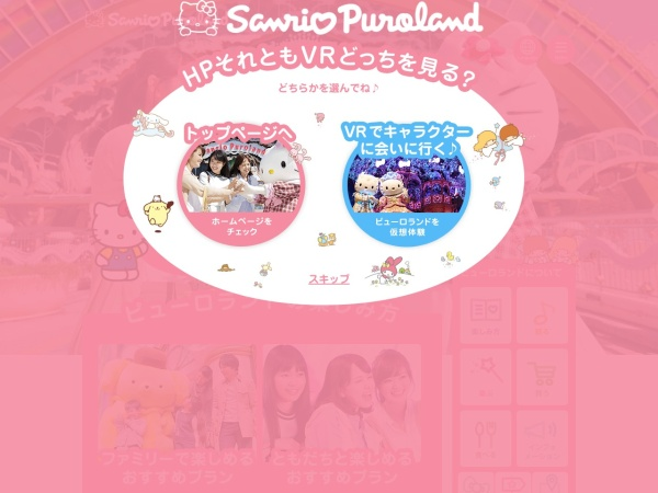 Screenshot of www.puroland.jp