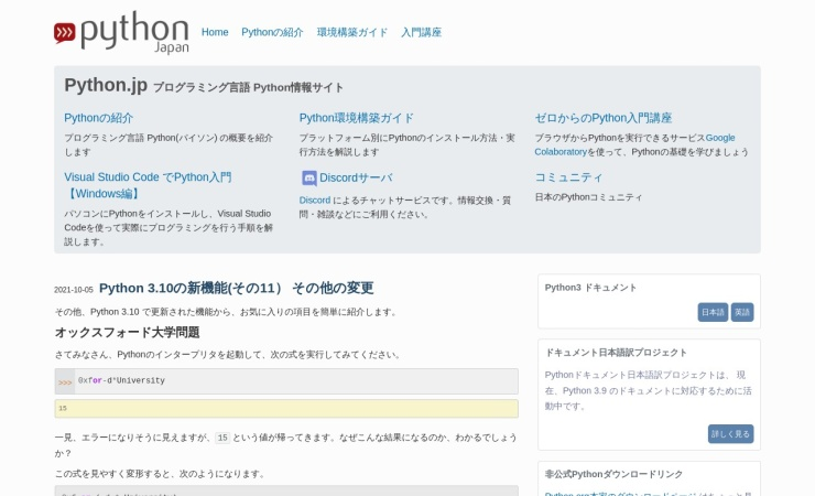 https://www.python.jp/