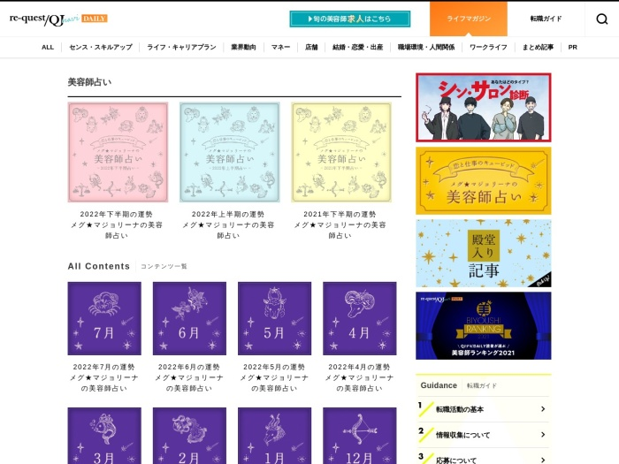 https://www.qjnavi.jp/special/horoscopes/