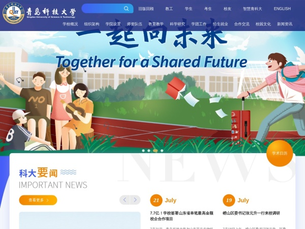Screenshot of www.qust.edu.cn