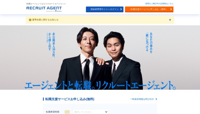 Screenshot of www.r-agent.com
