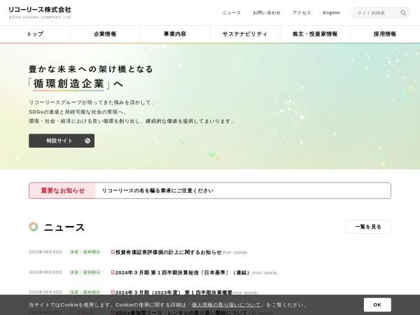 Screenshot of www.r-lease.co.jp
