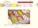 https://www.racconto.co.jp/gelato