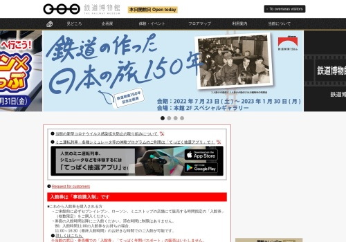 Screenshot of www.railway-museum.jp