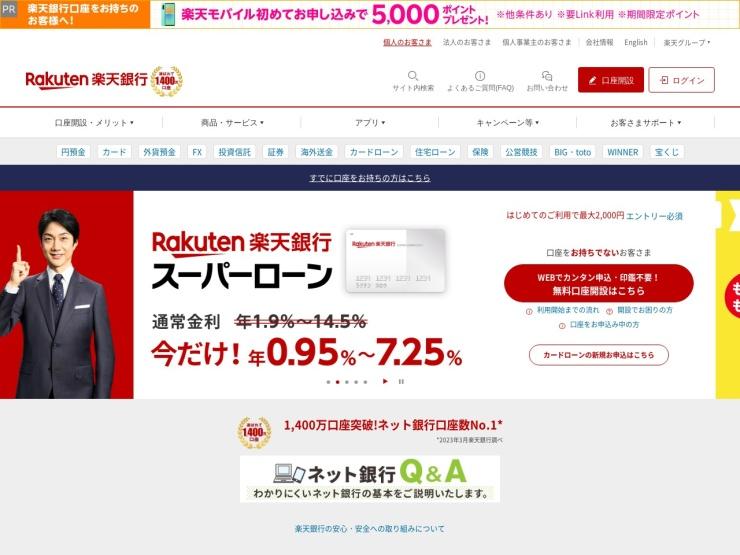 https://www.rakuten-bank.co.jp/