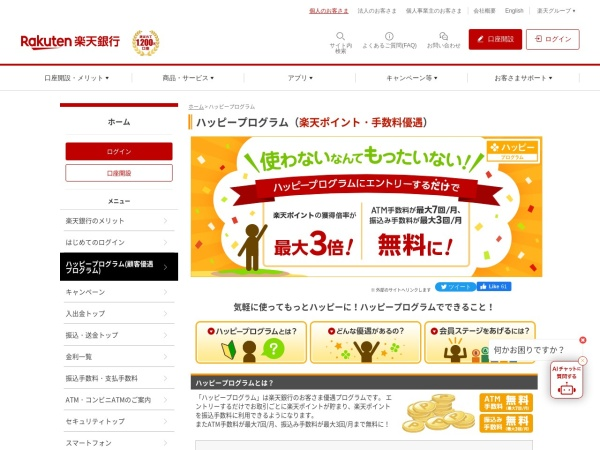 Screenshot of www.rakuten-bank.co.jp