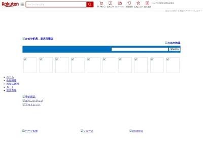 かめや釣具WEB楽天市場店