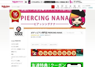 ボディピアス専門店 PIERCING-NANA