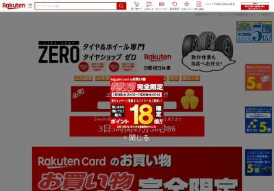 タイヤショップZERO楽天市場店