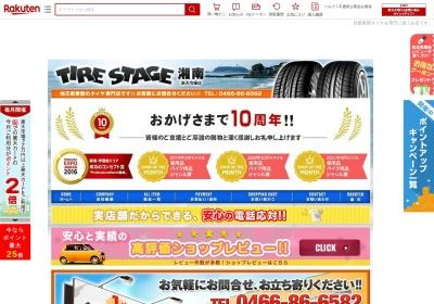 タイヤステージ 湘南 楽天市場店