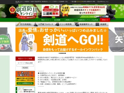 Screenshot of www.rakuten.ne.jp