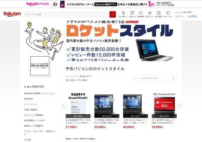 中古パソコンのロケットスタイル
